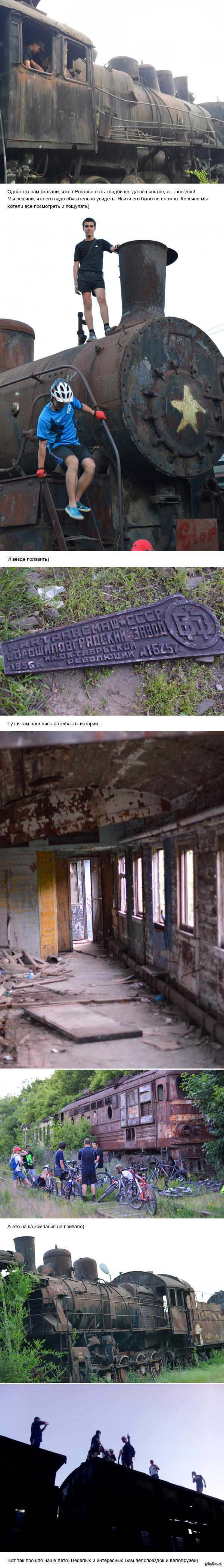 Кладбище поездов Велопокатушки по интересным местам.
