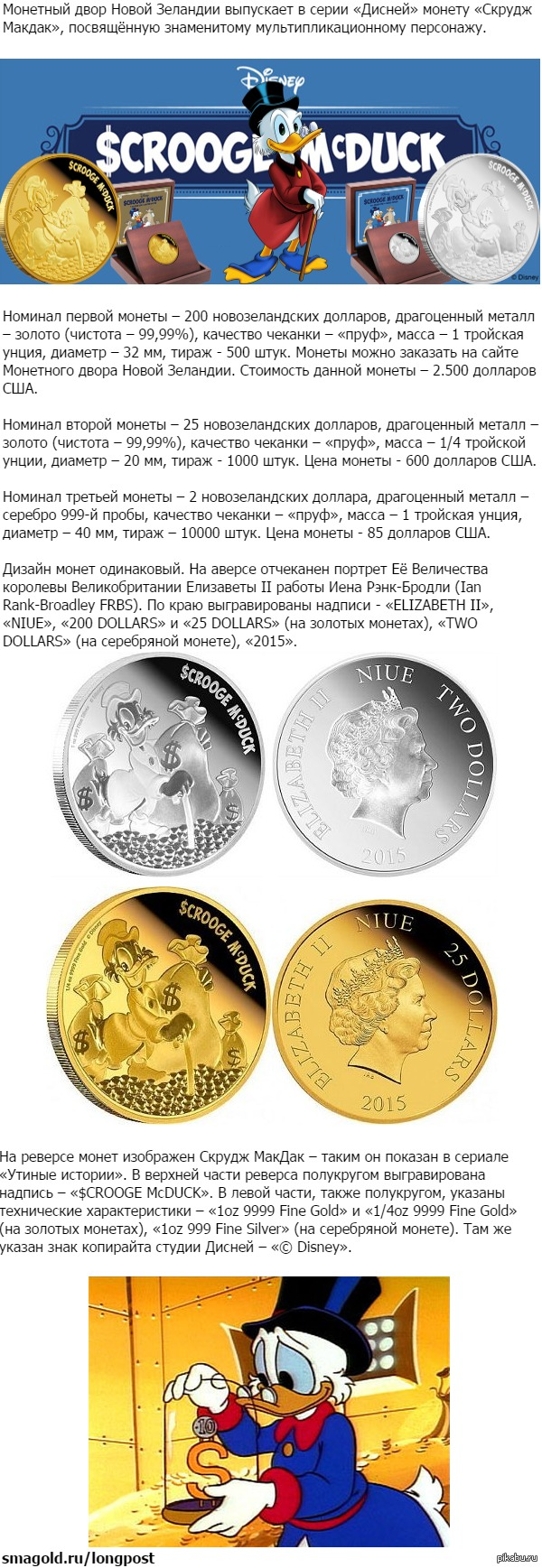 Монетный двор Новой Зеландии выпускает монету «Скрудж Макдак»
