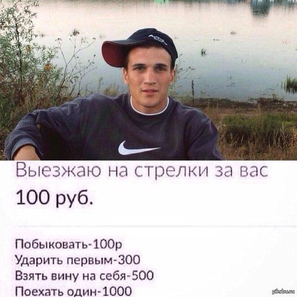 Побыковать 100 рублей насекомые и их знакомые купить