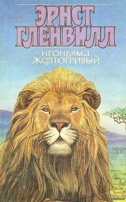 """Нгоньяма Желтогривый. Не знаю многие ли читали эту книгу, но в детстве она меня поразила не менее сильно, чем """"Рейнеке-лис"""" в юности."""
