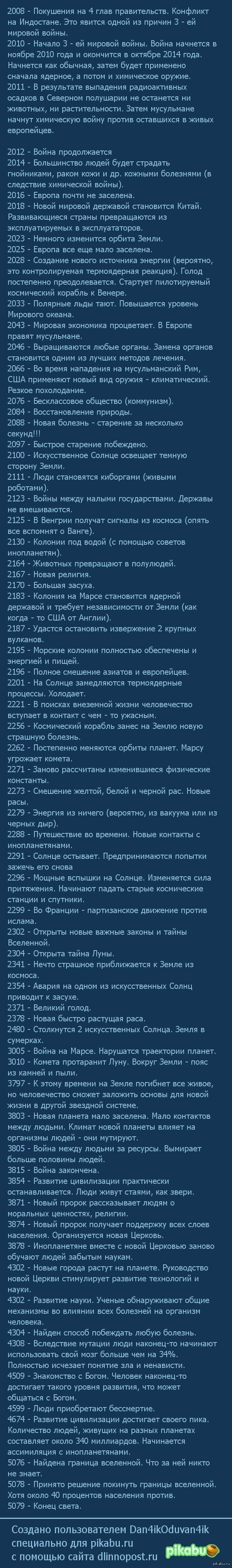 В связи с последними событиями в Европе. P.S обратите внимание на 2043 год, ссылка на источник в комментариях