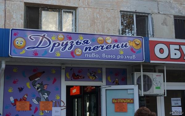 Друзья печени. Был в отпуске в Крыму. В Симферополе обнаружил такой магазинчик с необычным названием и оформлением :)