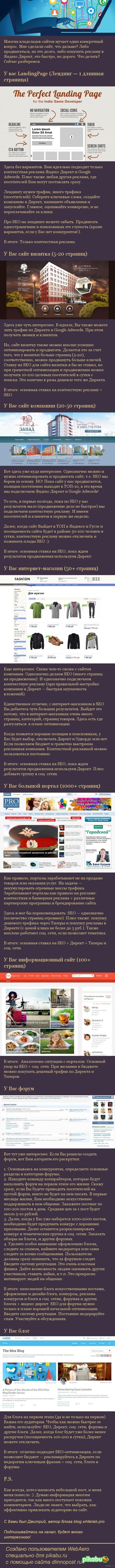 Что выбрать: Яндекс Директ или Поисковую Оптимизацию? Что делать, если у вас сайта визитка, интернет-магазин или лендинг-пейдж?