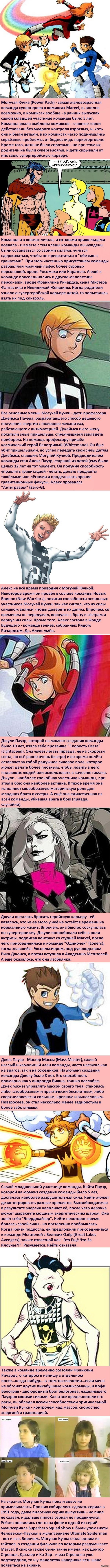 Факты о супергероях: Могучая Кучка А ещё им временно помогала могущественная космическая сущность с лицом Вупи Голдберг.