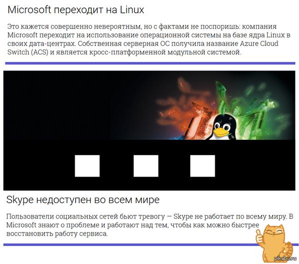 Microsoft осваивает linux