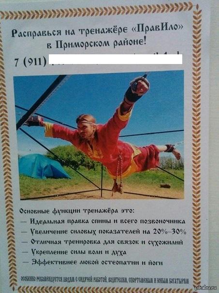 Вижу вышиванку - готовлю психику Вот такую листовку обнаружил на столбе в парке 300-летия Санкт-Петербурга