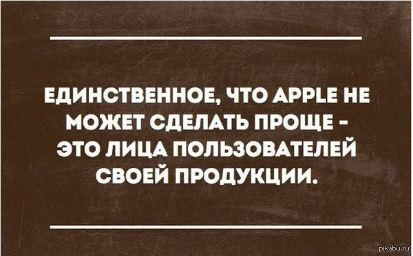 Apple может не все