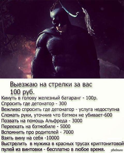 Типичный Бэтмен