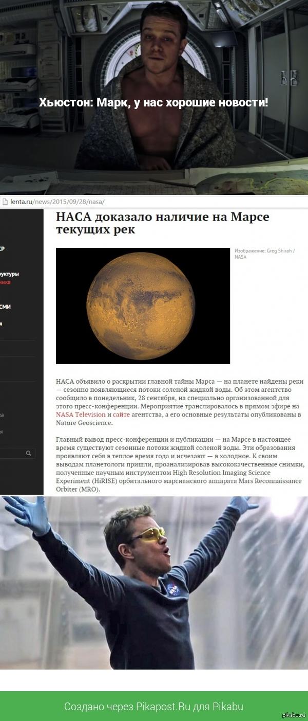Держись, Уотни! http://lenta.ru/news/2015/09/28/nasa/