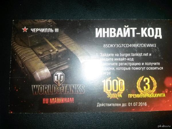 что дает бонус код в world of tanks grandfinalswg2016
