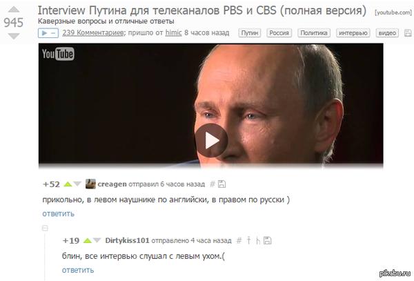 "Перевод интервью из темы <a href=""http://pikabu.ru/story/interview_putina_dlya_telekanalov_pbs_i_cbs_polnaya_versiya_3673632"">http://pikabu.ru/story/_3673632</a>"