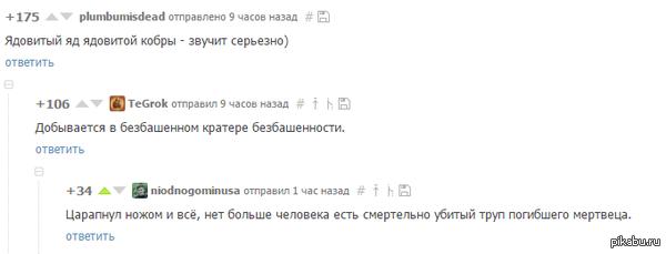 Комментарии как всегда :D