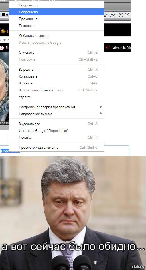"""Словарь не знает Порошенко! ...но, так точно охарактеризовал его деятельность всеми предложенными """"синонимами""""!"""