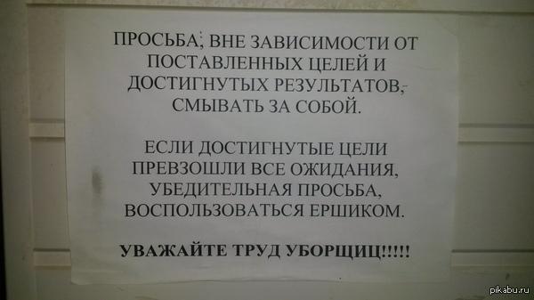 уважайте всякий труд такая вот надпись у нас в туалете на работе