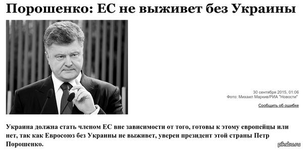 Порошенко такой Порошенко... http://vz.ru/news/2015/9/30/769551.html