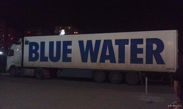 Голубая вода.. Блювотер собственной персоны..