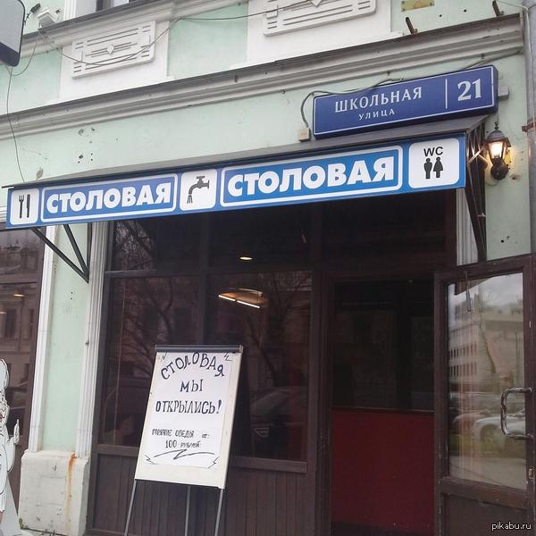 Лучшее сочетание названия улицы и кафе.