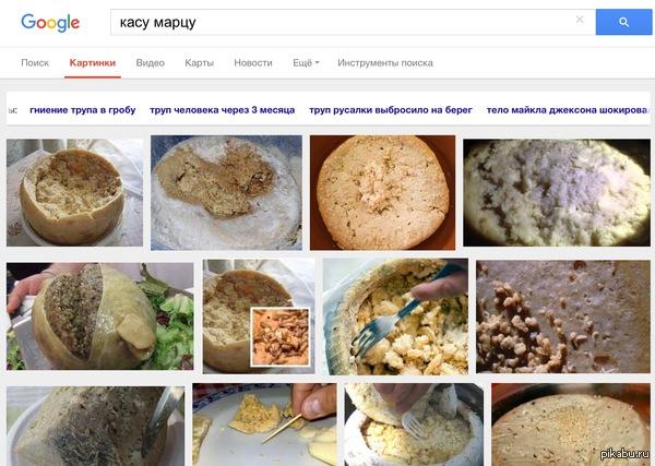 """Касу Марцу - червивый сыр Я ведь просто загуглил название итальянского сыра, но """"похожие запросы"""" от Гугл меня удивили."""