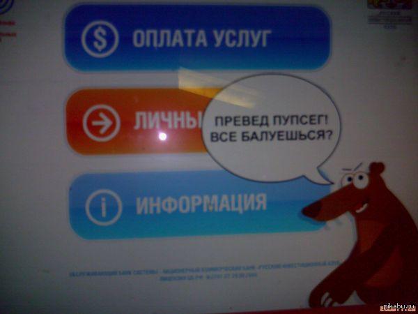 Вымирающий язык в терминале оплаты, год примерно 2010-й снималось на 3310, строго не судите)