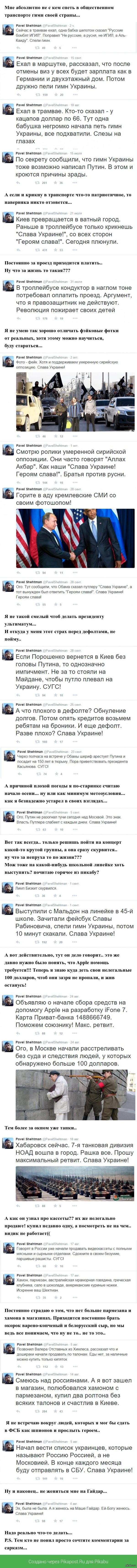 Как я осознал что живу очень скучно и уныло... (( Я просто зашел на страничку твиттера. Как он сам себя называет, Гражданскоий и экологический активист. Советник Президента и министра обороны Украины.