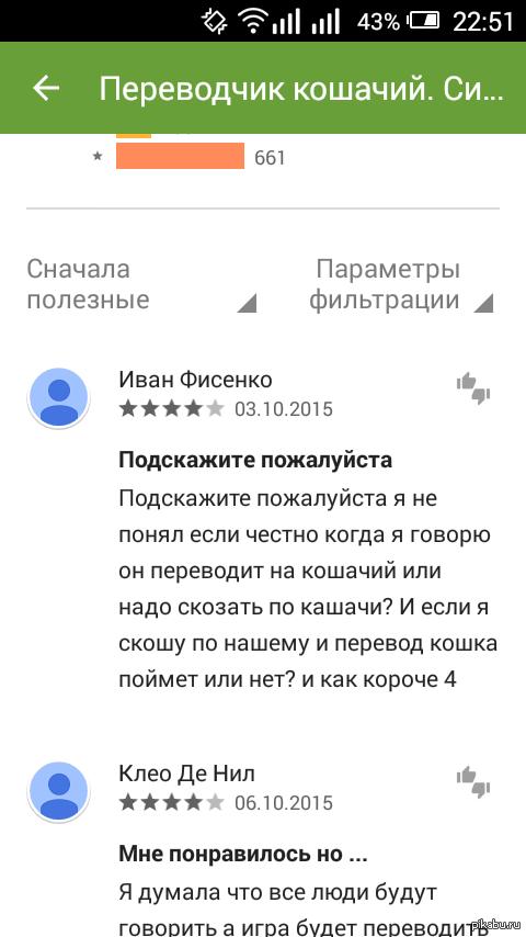 Переводчик с кошачьего на русский