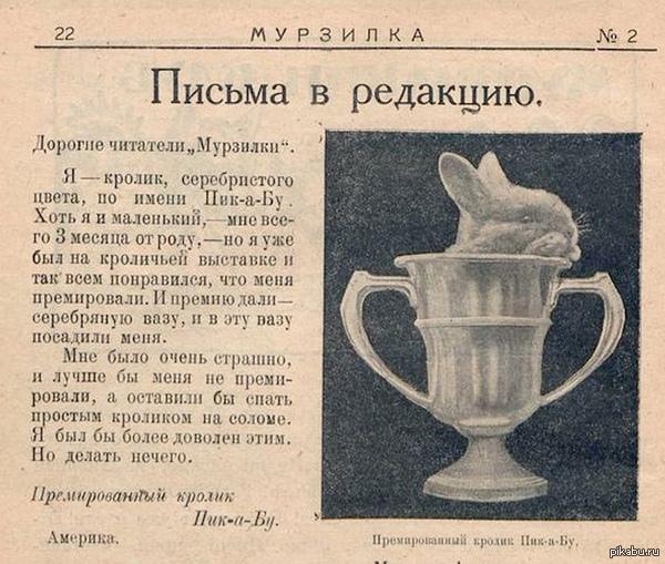 """Откуда пошло Пикабу нашел в журнале """"Мурзилка"""", 1924 года, второй выпуск"""