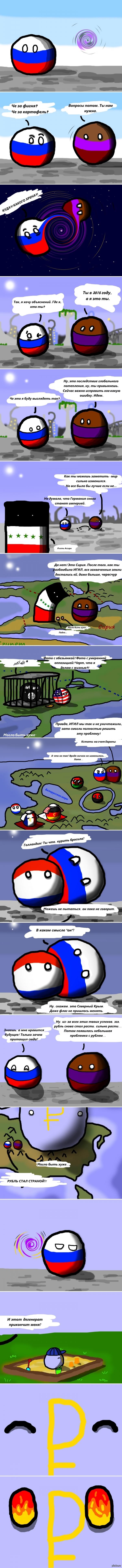 Будущее России Или могло быть хуже (Мой первый комикс для пикабу)
