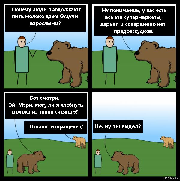 Медведи и молоко. вольный пересказ не претендующий на лавры литературного