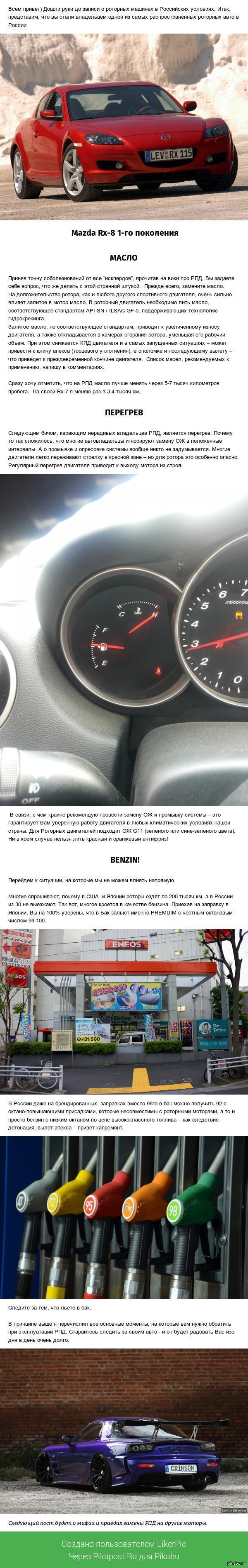 Каково быть владельцем Mazda Rx-8(7) в России. Вся поднаготная история об эксплуатации РПД в Российских реалиях.