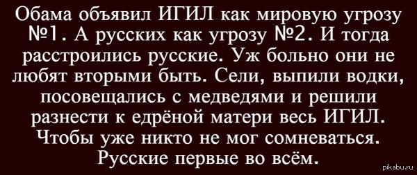 Всегда и во всем №1))!