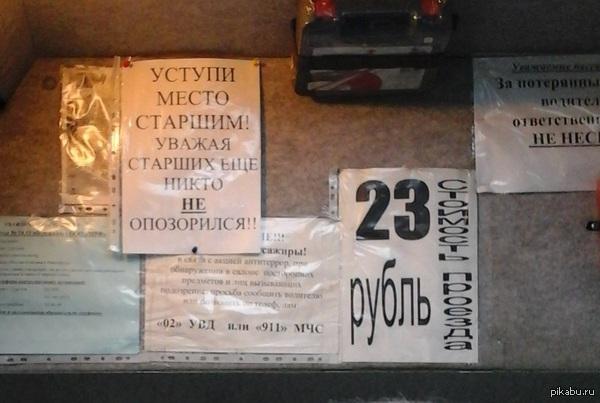 Правильная мотивация В Сургутских маршрутках