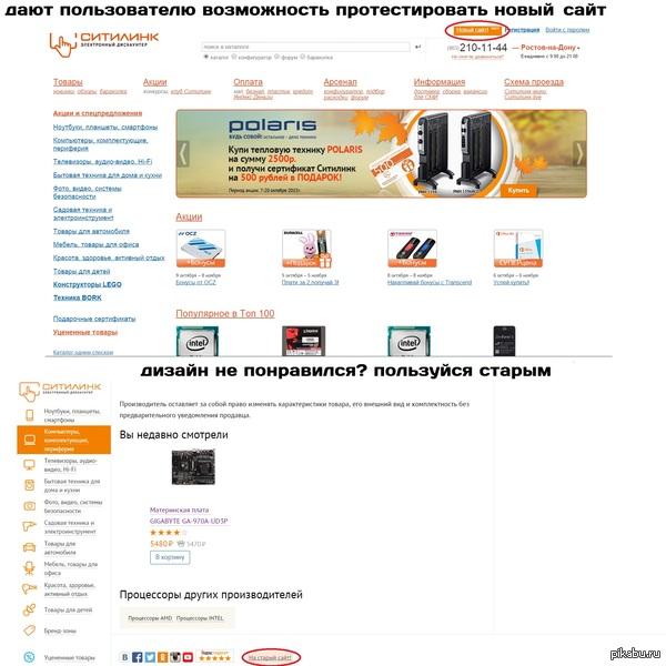 Как обновляют дизайн сайта профессионалы (яндексу на заметку)