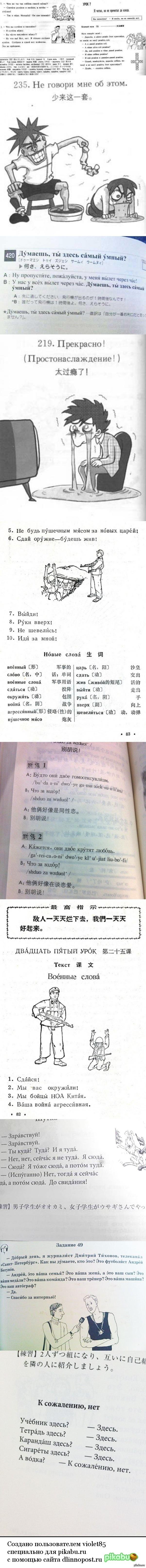 Учим китайский язык.Простонаслаждение Искала разговорники по китайскому языку,наткнулась на эти забавные выдержки.