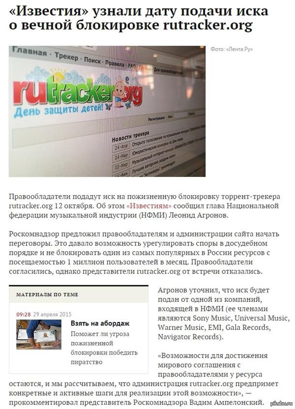 Иск о вечной блокировке rutracker пруф  http://lenta.ru/news/2015/10/09/rutracker/
