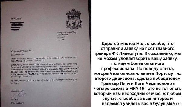Ответ Ливерпуля на присланное болельщиком резюме, желавшего возглавить клуб. Парень вытворял настоящие чудеса с Портсмутом в FIFA 15, но это оказалось недостаточно и ему предпочли Юргена Клоппа