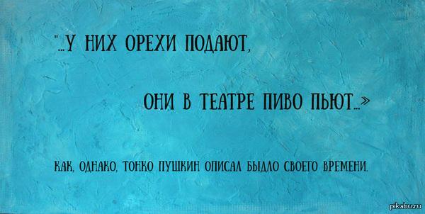 Пушкин и быдло фраза из черновиков Евгения Онегина о некоей семье