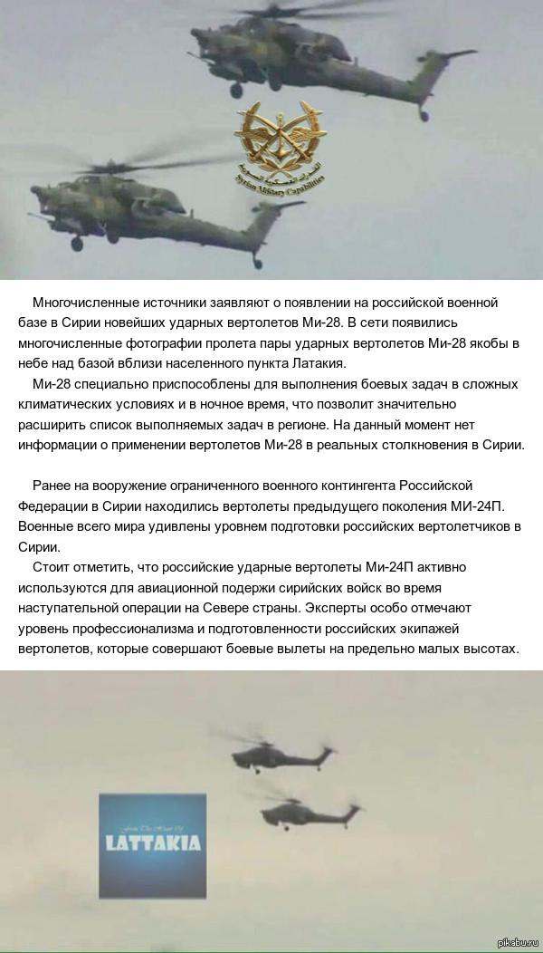 В Сирию прибыли новейшие российские ударные вертолеты Ми-28 http://military-informant.com/airforca/v-siriyu-pribyili-noveyshie-rossiyskie-udarnyie-vertoletyi-mi-28.html