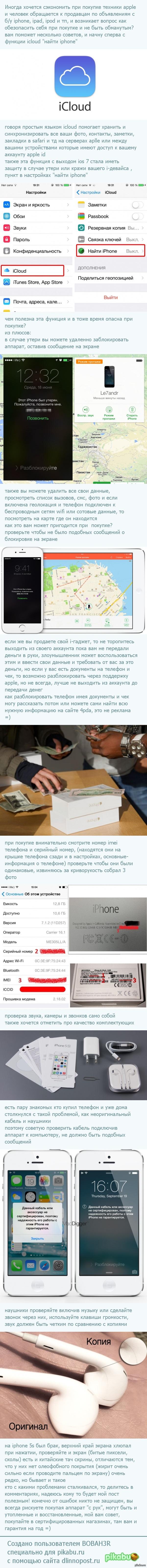 """помощь тем, кто покупает технику Apple """"с рук"""" несколько советов и личного опыта"""