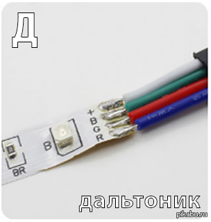 Обожаю когда цвет провода соответствует каналу. Для незнающих: RGB = Red Green Blue