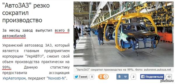 Новые рекорды http://www.segodnya.ua/economics/avto/avtozaz-blizok-k-krahu-544255.html  готовятся выпускать мерседесы?