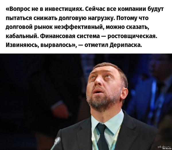 Миллиардер о российской финансовой системе