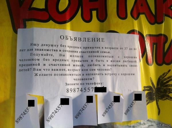 доска объявлений о знакомствах в тольятти