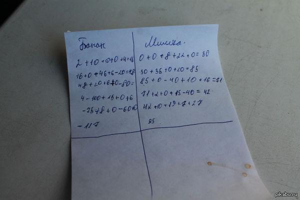 """""""Ч"""" - Честность Придя домой, обнаружил вот это на столе. Младший брат, будучи один дома, играл в 101 с бананом (!), и банан выиграл (!!), с нехилым таким перевесом."""