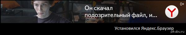 Новая реклама Яндекс.Браузера так и просит дополнения...