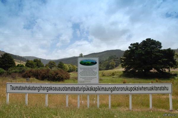 Тауматафакатангихангакоауауотаматеатурипукакапикимаунгахоронукупокаифенуакитанатаху Холм высотой 305 метров, находящийся в Новой Зеландии.