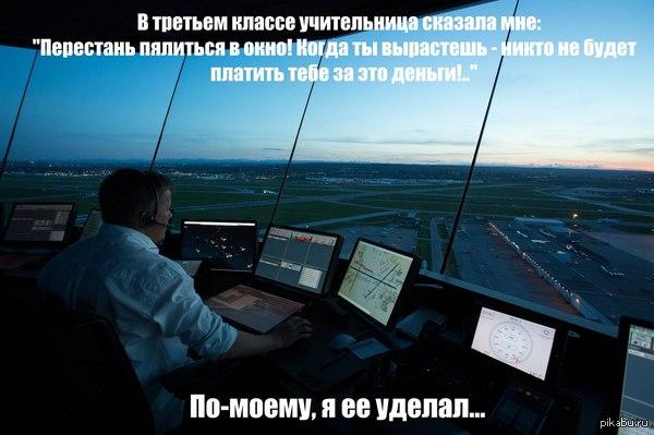 Сегодня международный день авиадиспетчера Поздравляю всех, чья деятельность связана с Управлением Воздушным Движением!