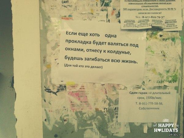 Магия Вот такое весёлое объявление мы увидели на подъезде дома в Челябинске) бойтесь)