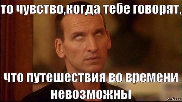"""Фанаты """"Доктора Кто"""" меня поймут ;-)"""