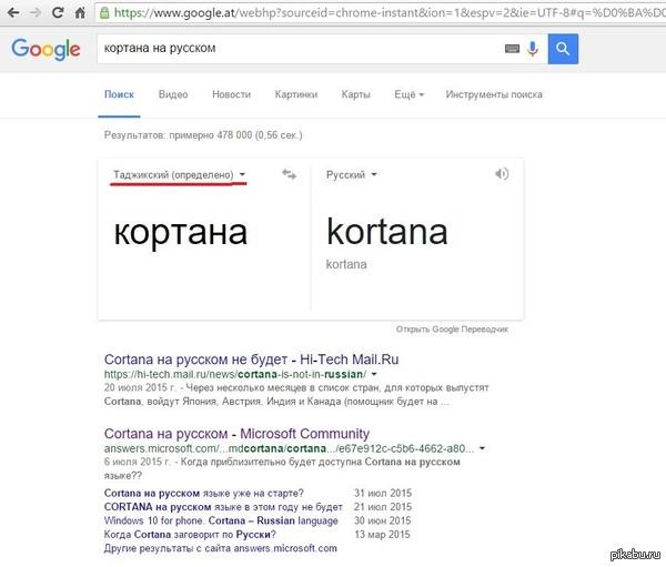 OK Гугл...