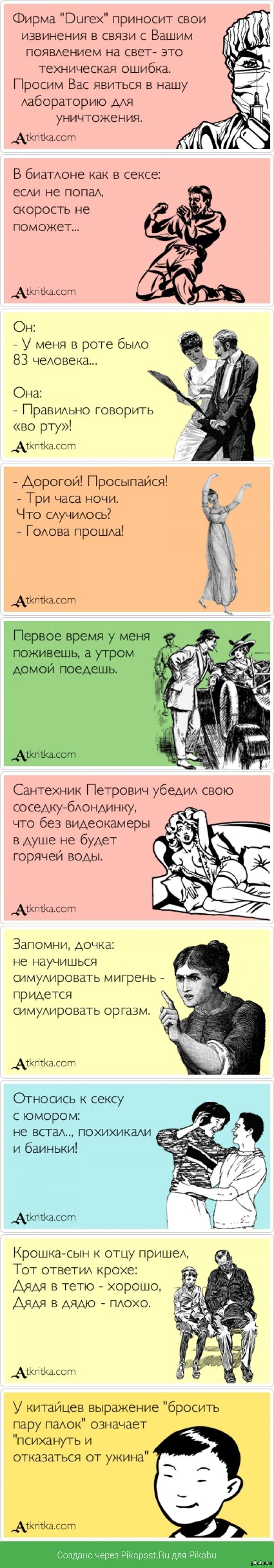 Аткрытки на тему секса мала мала баяны присутствуют )